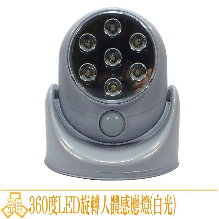 【3C雜貨】含稅 人體感應燈 360度自動感應燈 7顆LED感應燈 樓梯燈 車庫燈 室內外適用