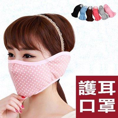 【現貨】護耳口罩/冬季加厚保暖耳罩口罩...