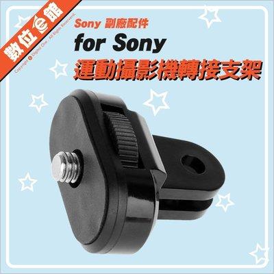 數位e館 GoPro 副廠配件 轉接支架 1/4吋螺絲接口 Sony 小蟻 相機 山狗 SJCAM 運動攝影機