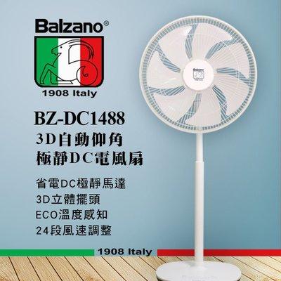 【TARDIX 鈦迪思】【Balzano】14吋3D自動仰角極靜DC電風扇 BZ-DC1488