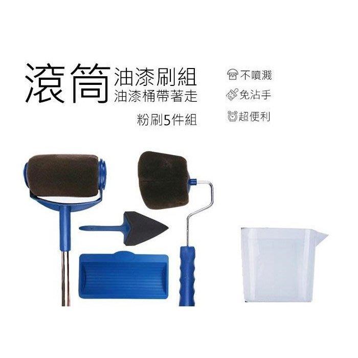 【最新款油漆組】自動油漆刷 填充式滾筒油漆刷組 滾筒刷 海綿 油漆刷 托盤 油漆工具