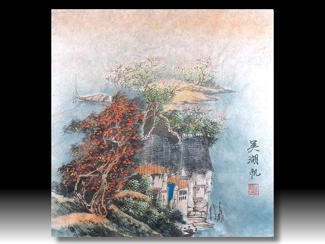 【 金王記拍寶網 】S957  名家款 水墨山水圖 手繪半印刷山水書畫一張 罕見 稀少~