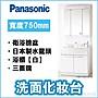 【現貨不用等】PANASONIC Mline 日本製衛浴臉盆 + 日本製水龍頭 + 浴櫃 + 三面鏡【白】【75cm】
