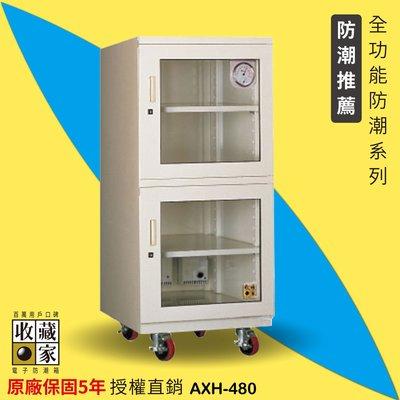 【勇氣盒子】防潮箱 AXH-480 大型除濕主機高承載電子防潮箱(436公升) 除濕 乾燥 防霉 單眼收藏