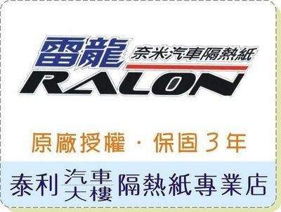 泰利汽車大樓隔熱紙~【RALON AL】頂級前檔專用膜~心動價999元