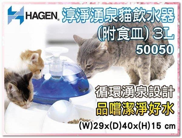 訂購@【免運】☆Hagen 赫根淳淨湧泉貓飲水器3L(50050 附食皿) (80130076
