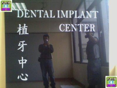 大台南 CT 創意設計廣告社-玻璃+大圖輸出