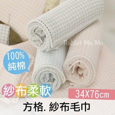 GEMIN純棉紗布吸水毛巾-日系格子 495 /洗臉巾/双星毛巾/雙星毛巾 兔子媽媽