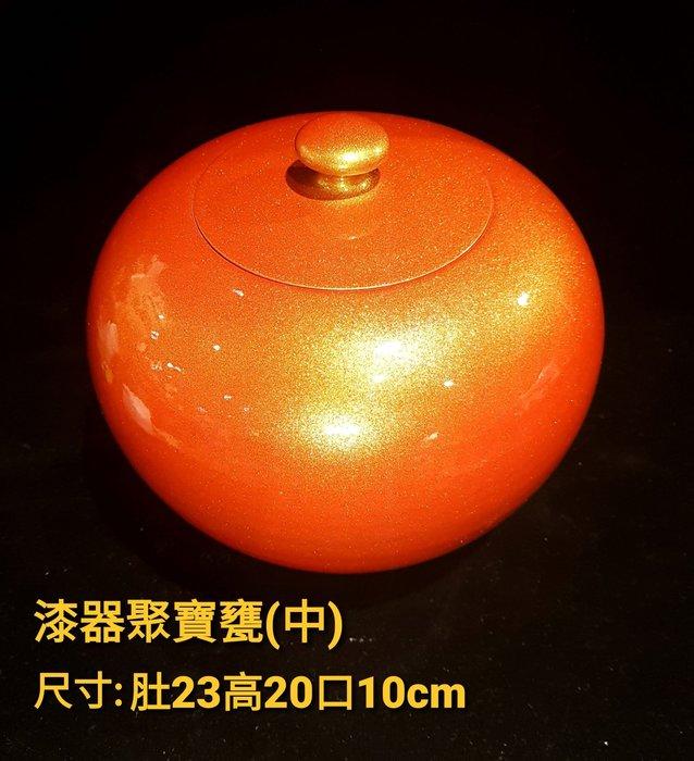 【星辰陶藝】(橘金紅,中) 陶瓷漆器,聚寶甕,聚寶盆,有蓋,財庫財位,茶罐
