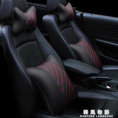 汽車頭枕護頸枕車用一對四季車內座椅枕頭腰靠套裝抱靠枕車載用品