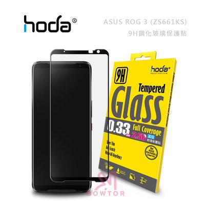 光華商場。包你個頭【HODA】 ASUS ROG Phone 3 滿版黑 9H鋼化玻璃 保護貼