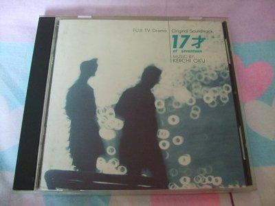 奥慶一「17才」Original Soundtrack (內田有紀主演)日劇「熱力17歲」原聲OST 中古 日版行貨CD