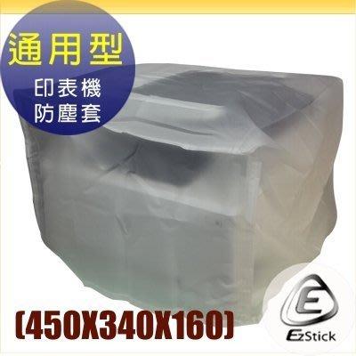 【EZstick】印表機防塵套- P04 通用型 (450x340x160mm)  PVC半透明材質、防塵抗污