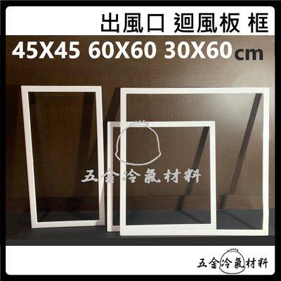 台製 出風口 裝潢口 2*2框 迴風板 過濾 冷氣 線型  天花板 回風板 輕鋼架 花板 回風 冷氣風口 1呎2尺 45