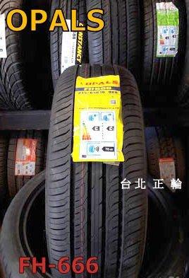 方興 OPALS FH666 215/60/16特價1900 SF5000  SX608 FD2 KR30 MA651