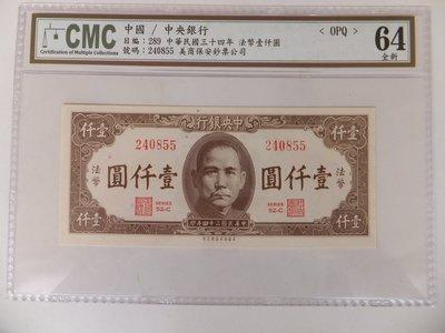 鑑定鈔:民國34年 中央銀行 (法幣劵)壹仟圓 無字軌  美商保安版