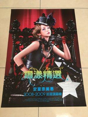 絕版台灣宣傳海報~安室奈美惠NAMIE AMURO 鑽漾精選演唱會海報 B2尺寸~A款