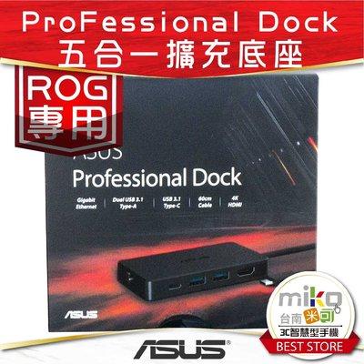 嘉義【MIKO米可手機館】ASUS ROG Phone專用 五合一擴充基座 Professional Dock