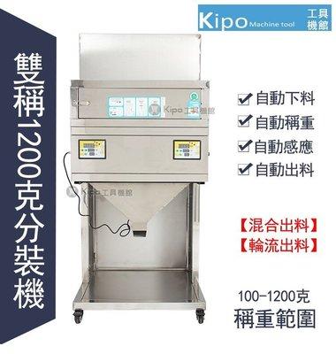 雙稱分裝機/1200克分裝大米種子麵粉雜糧食品顆粒粉末定量灌裝機/雙料斗分裝機-VHB006104A