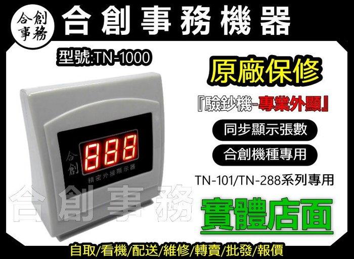 【合創事務機器】【TN-1000外接顯示器】【合創TN-101~TN-288系列專用】驗鈔機/點驗鈔機/點鈔機/數鈔機