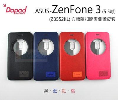 s日光通訊@DAPAD原廠 ASUS ZenFone 3 5.5吋 ZE552KL 方標隱扣開窗側掀皮套 可站立側翻保護套