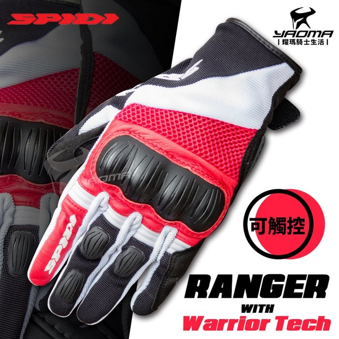 SPIDI RANGER 防摔手套 紅 Warrior Tech 透氣 關節護具 短手套 機車手套 耀瑪騎士安全帽部品