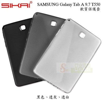 s日光通訊@SIKAI原廠 Samsung Galaxy Tab A 9.7 T550 軟質保護套 手機殼 軟套 矽膠套