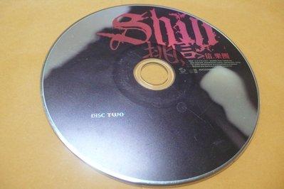 紫色小館-87-------信樂團-挑信