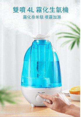 雙噴嘴 4L 霧化生氧機 LED獨立開關 大容量 防乾燒 造霧器 霧化器 Wet-J205 台南市