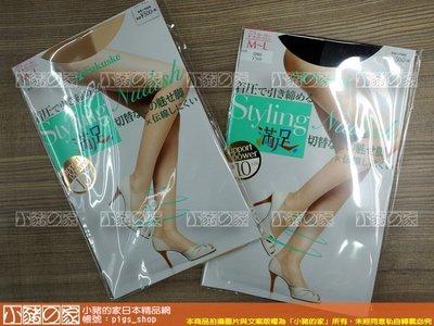 【小豬的家】Styling滿足~日本福助《Nudish》傳線美腳透明T褲型階段壓力絲襪/褲襪(日本製)