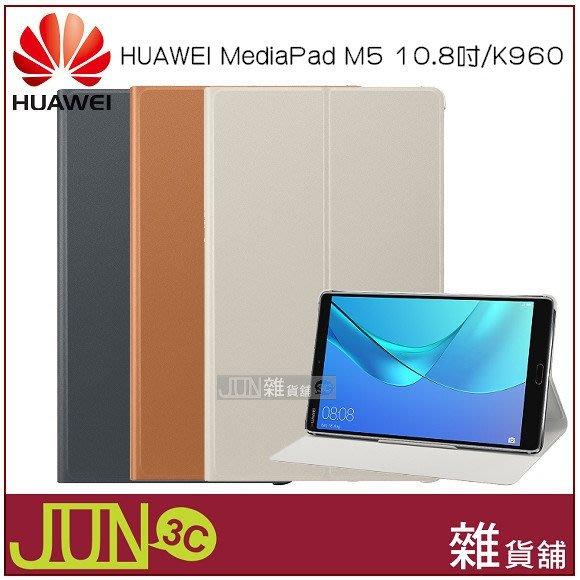 ⓄJUN-雜貨舖Ⓞ 原廠盒裝 華為 HUAWEI MediaPad M5 10.8 K960 翻蓋書本式皮套 保護套