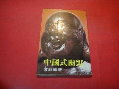 【愛悅二手書坊 19-07】中國式幽默  上篇    文蔚/編著   聯亞出版