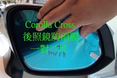 Corolla Cross / CC 後照鏡後視鏡防雨膜 防水膜
