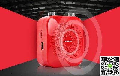 【蘑菇小隊】擴音器APORO T1大音量腰麥擴音器喇叭地攤叫賣小導游專用戶外大功率蜜蜂-免運費