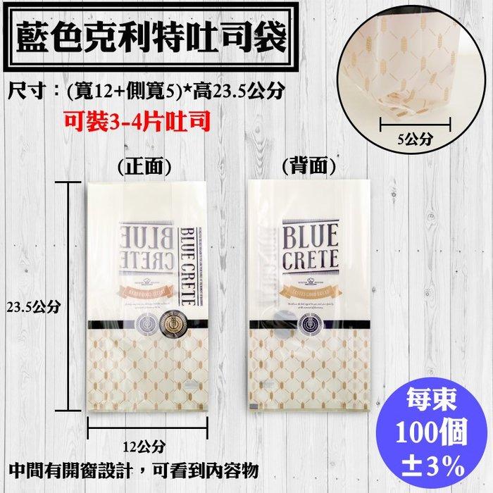 【藍色克利特吐司袋】(寬12+側寬5)*高23.5公分,100入/袋,麵包袋,烘培包裝, 糕點 西點袋