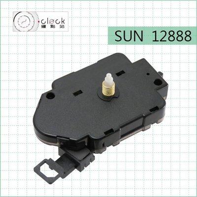 【鐘點站】太陽12888-S9.5 搖擺時鐘機芯(螺紋高9.5mm)滴答聲 壓針/DIY掛鐘 附SONY電池 組裝說明書