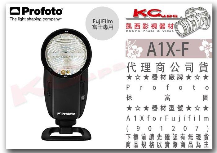 凱西影視器材【 Profoto 901207 A1X 圓燈頭 TTL 閃光燈 for FUJIFILM 富士 】 離機閃