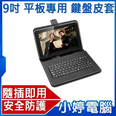【小婷電腦*平板皮套】全新 9吋 平板專用  鍵盤皮套 可立式 注音鍵盤 SKY PAD用 含稅