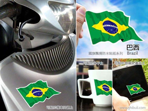【國旗貼紙專賣店】巴西國旗飄揚貼紙/汽車/機車/抗UV/防水/3C產品/Brazil/各國均有販售
