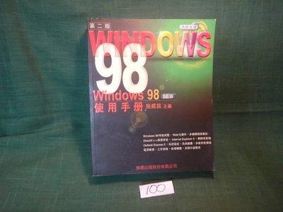 【愛悅二手書坊 11-41】Windows 98使用手冊(附光碟) 施威銘 著 旗標