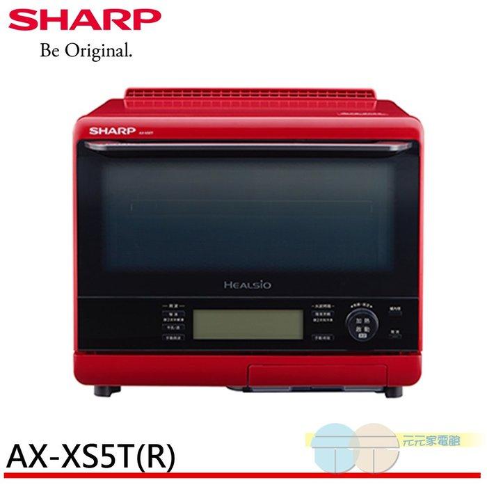 附發票*元元家電館*SHARP 夏普 31公升 HEALSIO水波爐 番茄紅 AX-XS5T(R)