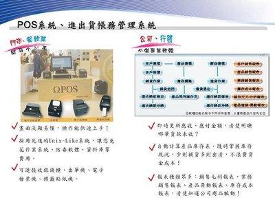 雲林嘉義台南高雄 鴻奕進銷存軟體 客服維修 POS軟體 會計軟體 銘耀資訊!