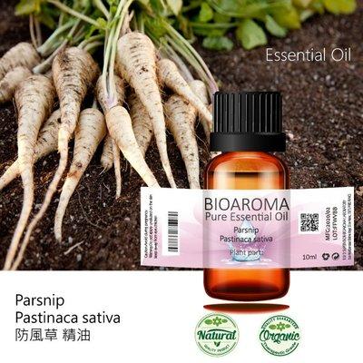 【純露工坊】防風草精油Parsnip - Pastinaca sativa  100ml