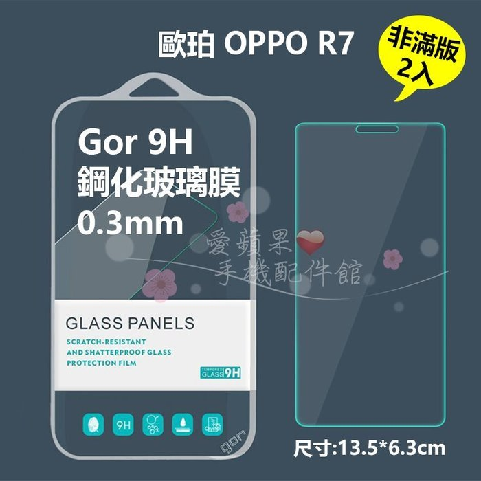 GOR 9H OPPO 歐珀 R7 2.5D 透明 非滿版 玻璃鋼化 保護貼 膜 抗刮耐磨 疏水疏油 現貨 愛蘋果
