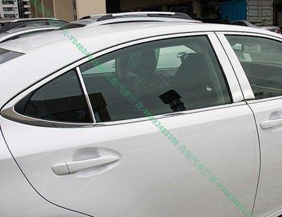 『高端汽車百貨』Lexus凌志 13-18款 ES200 ES250 ES350 ES300H車窗飾條 中柱板 外飾改裝