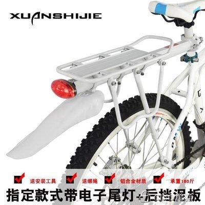 日和生活館 腳踏車鋁合金貨架白色腳踏車後貨架通用單車後座可載人貨架IGOS686