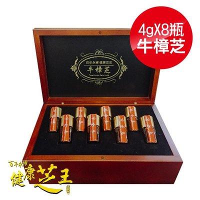 (8入優惠組) 百年永續健康芝王 椴木養殖牛樟芝 子實體滴丸 4g x8瓶【2012408】