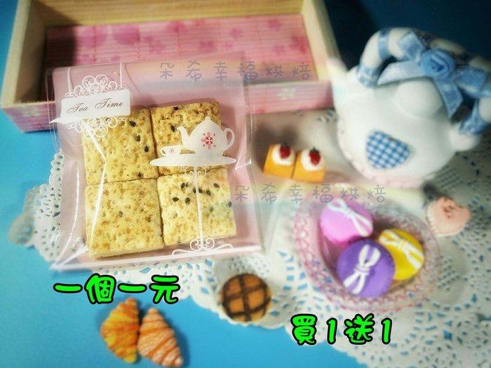 買1送1 下午茶 TEA TIME 自黏 餅乾袋 包裝袋 烘焙 糖果袋 自黏袋 餅乾袋 包裝袋 禮物袋【朵希幸福烘焙】