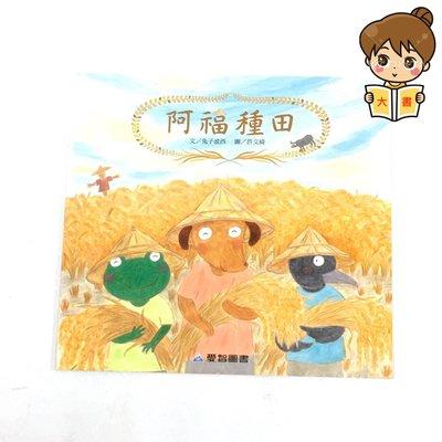 【 RGT 】全新   愛智   兒童書籍   大書   阿福種田