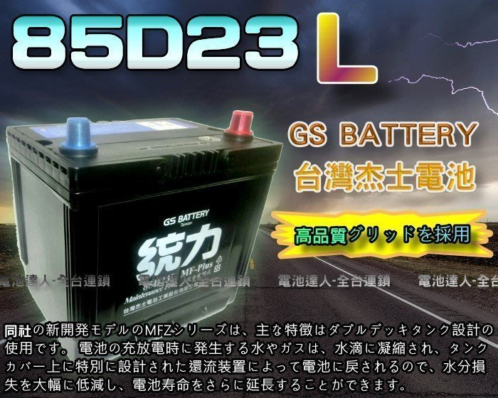 【勁承電池】GS 杰士 85D23L 統力 汽車電池 加強款 COLT PLUS FORTIS OUTLANDER